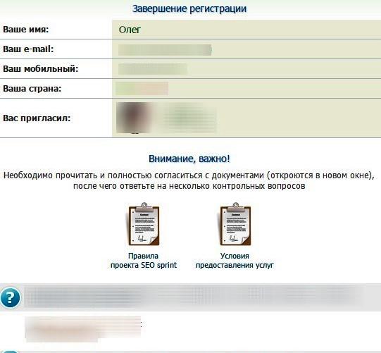 Регистрация на seo 2