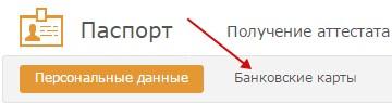привязка карты к вебмани