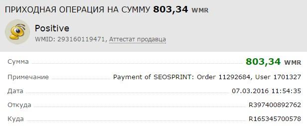 07.03.2016 была произведена эта выплата