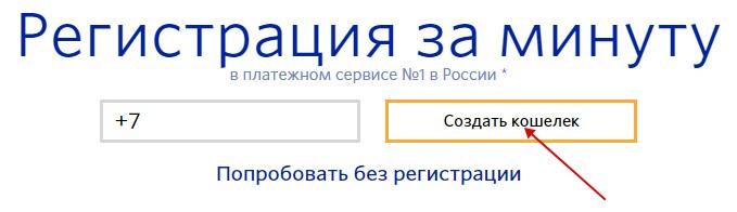 QIWI - регистрация