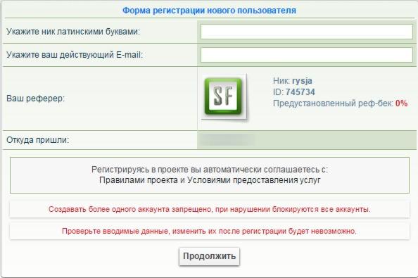 регистрация на seo fast
