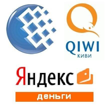 WebMoney, QIWI, Яндекс деньги - вывод заработанного